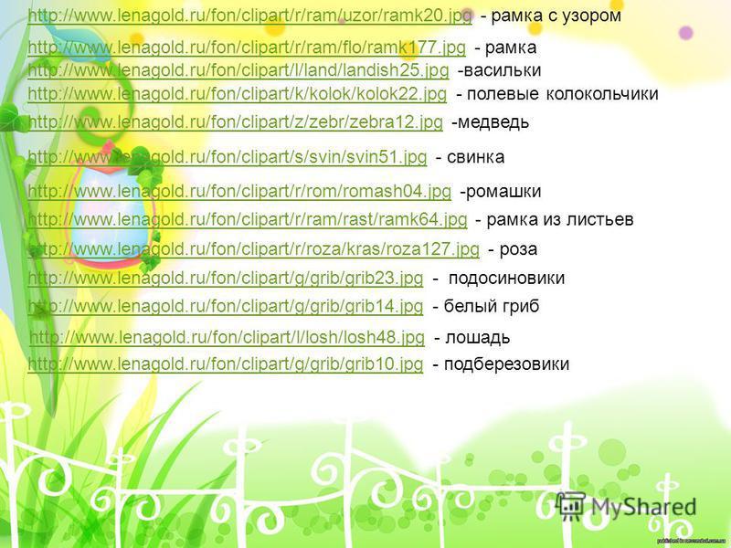 http://www.lenagold.ru/fon/clipart/r/ram/flo/ramk177.jpghttp://www.lenagold.ru/fon/clipart/r/ram/flo/ramk177. jpg - рамка http://www.lenagold.ru/fon/clipart/l/land/landish25.jpghttp://www.lenagold.ru/fon/clipart/l/land/landish25. jpg -васильки http:/