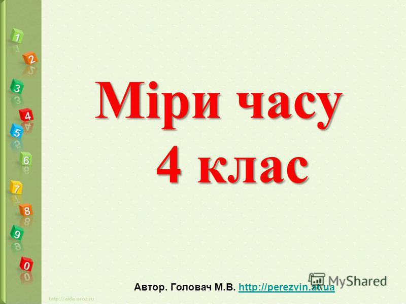 Міри часу 4 клас 4 клас Автор. Головач М.В. http://perezvin.at.uahttp://perezvin.at.ua
