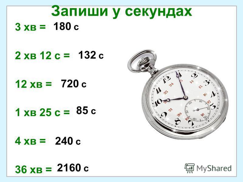 Запиши у секундах 3 хв = 2 хв 12 с = 12 хв = 1 хв 25 с = 4 хв = 36 хв = 180 с 132 с 720 с 85 с 240 с 2160 с