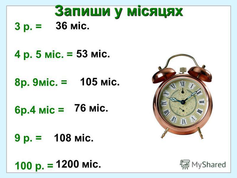 Запиши у місяцях 3 р. = 4 р. 5 міс. = 8р. 9міс. = 6р.4 міс = 9 р. = 100 р. = 36 міс. 53 міс. 105 міс. 76 міс. 108 міс. 1200 міс.