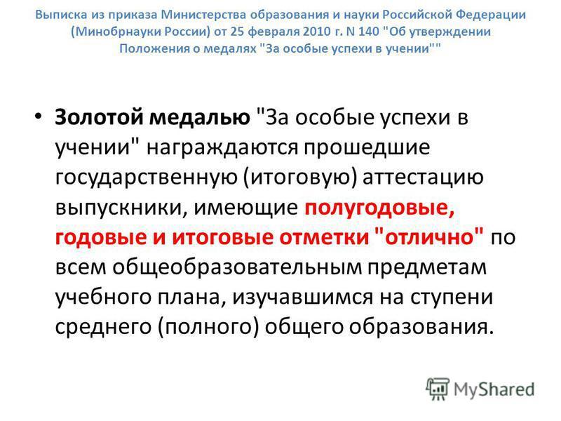 Выписка из приказа Министерства образования и науки Российской Федерации (Минобрнауки России) от 25 февраля 2010 г. N 140