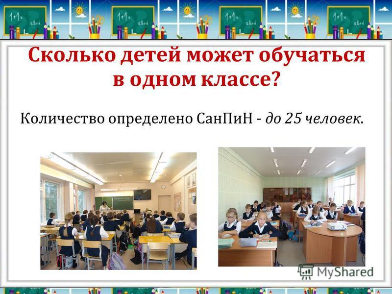 Сколько детей может обучаться в одном классе? Количество определено Сан ПиН - до 25 человек.
