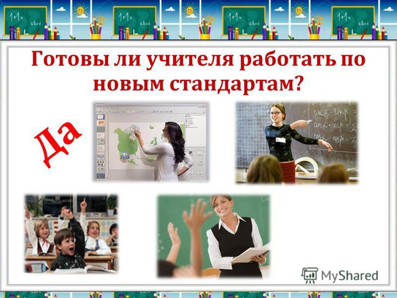 Готовы ли учителя работать по новым стандартам? Да