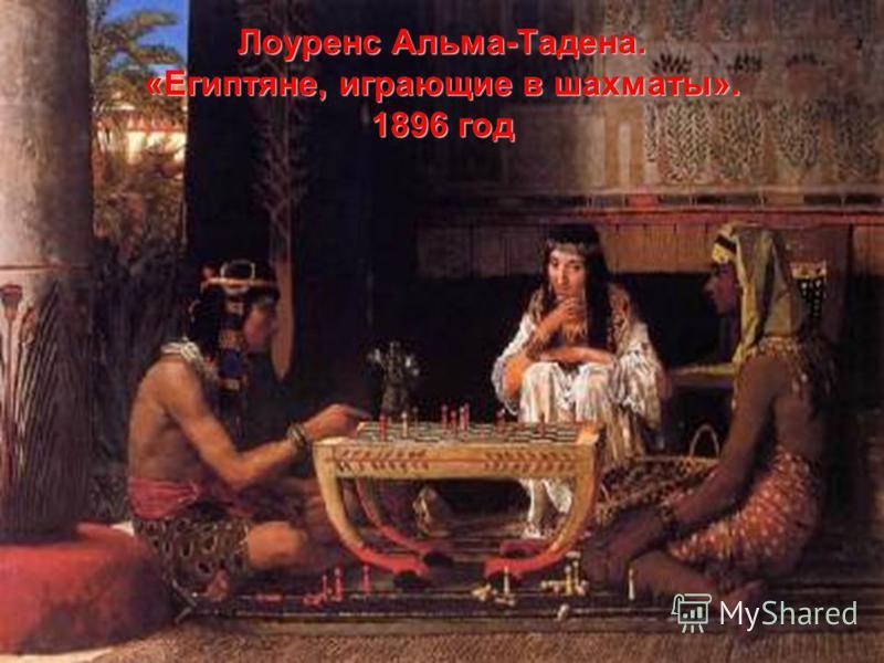 Лоуренс Альма-Тадена. «Египтяне, играющие в шахматы». 1896 год