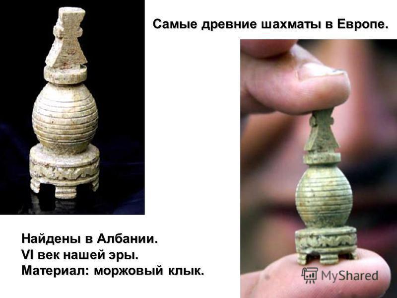 Найдены в Албании. VI век нашей эры. Материал: моржовый клык. Самые древние шахматы в Европе.