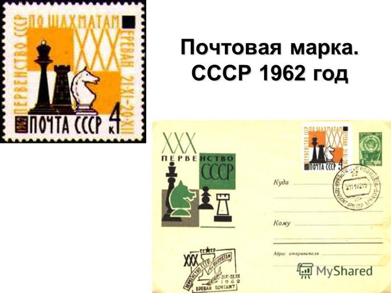 Почтовая марка. СССР 1962 год