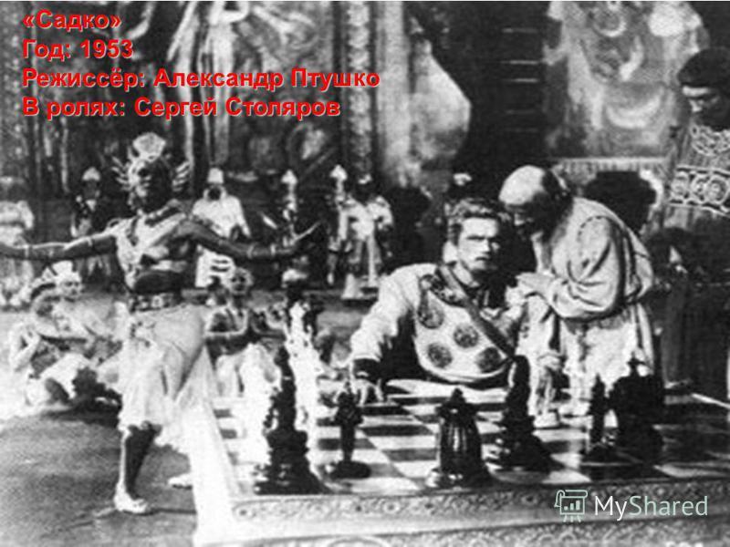 «Садко» Год: 1953 Режиссёр: Александр Птушко В ролях: Сергей Столяров