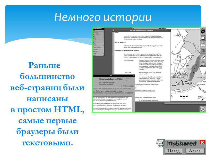 Раньше большинство веб-страниц были написаны в простом HTML, самые первые браузеры были текстовыми. Немного истории Назад Далее Продолжаем ?