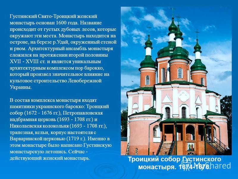 Густинский Свято-Троицкий женский монастырь основан 1600 года. Название происходит от густых дубовых лесов, которые окружают эти места. Монастырь находится на острове, на березе р.Удай, окруженный стеной и рвом. Архитектурный ансамбль монастыря сложи