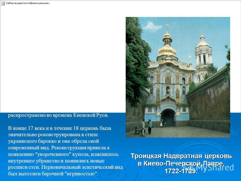 Троицкая Надвратная церковь в Киево-Печерской Лавре. 1722-1729. Троицкая Надвратная церковь была построена в 1106-1108 годах как оборонная башня над воротами главного входа в Монастырь. Сама церковь находится на втором этаже над воротами. Массивные к