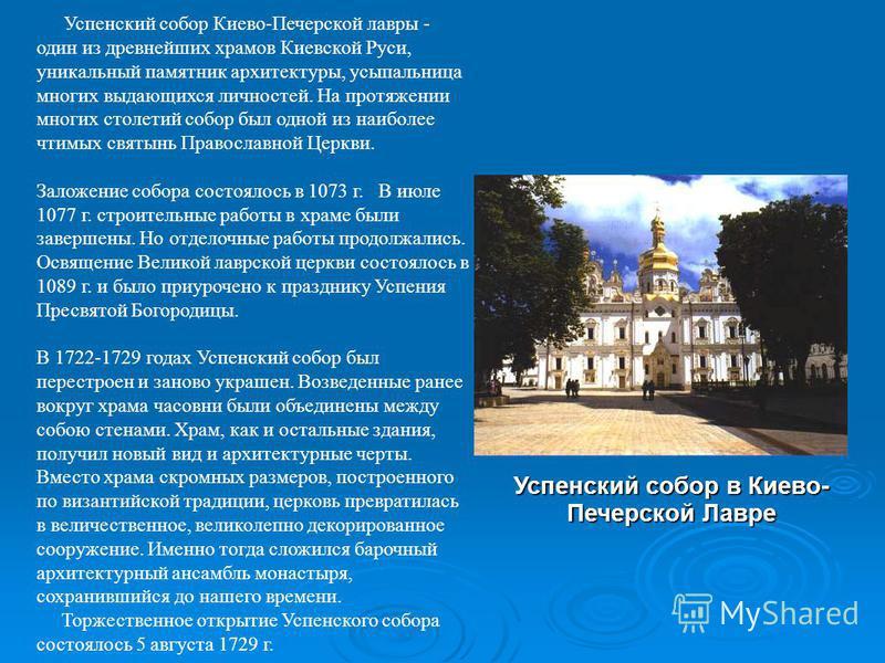 Успенский собор Киево-Печерской лавры - один из древнейших храмов Киевской Руси, уникальный памятник архитектуры, усыпальница многих выдающихся личностей. На протяжении многих столетий собор был одной из наиболее чтимых святынь Православной Церкви. З