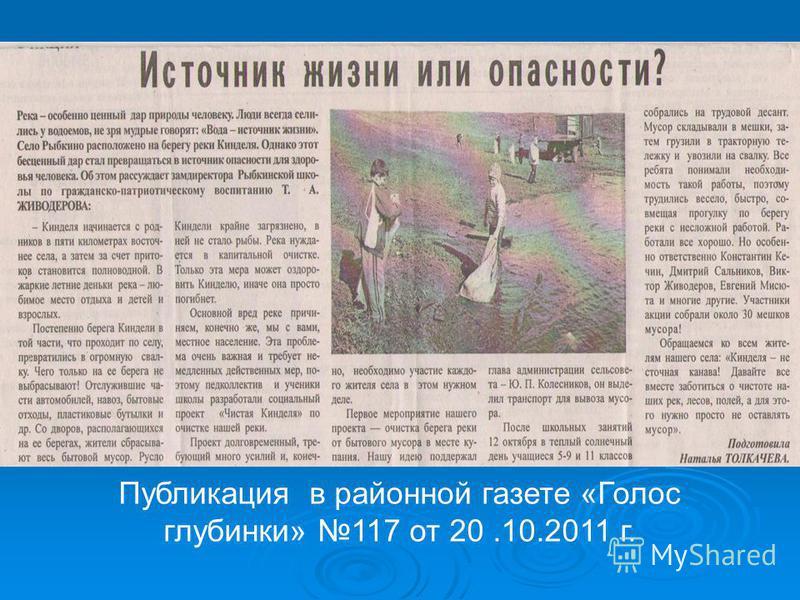 Публикация в районной газете «Голос глубинки» 117 от 20.10.2011 г.