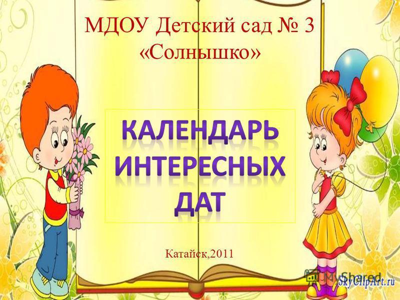 МДОУ Детский сад 3 «Солнышко» Катайск,2011