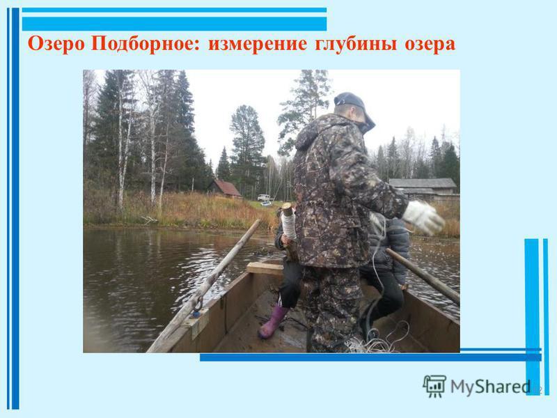 12 Озеро Подборное: измерение глубины озера