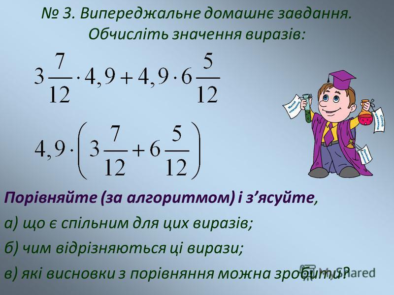 3. Випереджальне домашнє завдання. Обчисліть значення виразів: Порівняйте (за алгоритмом) і зясуйте, а) що є спільним для цих виразів; б) чим відрізняються ці вирази; в) які висновки з порівняння можна зробити?