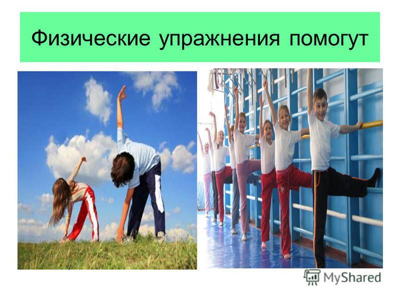 Физические упражнения помогут