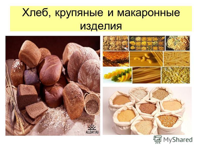 Хлеб, крупяные и макаронные изделия