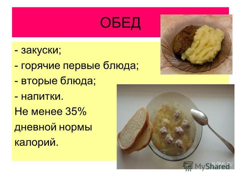 ОБЕД - закуски; - горячие первые блюда; - вторые блюда; - напитки. Не менее 35% дневной нормы калорий.