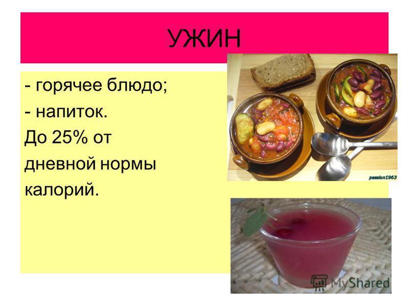 УЖИН - горячее блюдо; - напиток. До 25% от дневной нормы калорий.