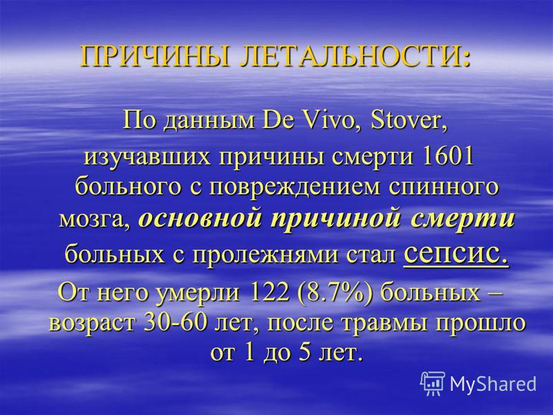 ПРИЧИНЫ ЛЕТАЛЬНОСТИ: По данным De Vivo, Stover, По данным De Vivo, Stover, изучавших причины смерти 1601 больного с повреждением спинного мозга, основной причиной смерти больных с пролежнями стал сепсис. изучавших причины смерти 1601 больного с повре