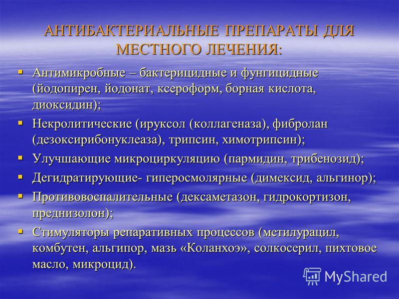 АНТИБАКТЕРИАЛЬНЫЕ ПРЕПАРАТЫ ДЛЯ МЕСТНОГО ЛЕЧЕНИЯ: Антимикробные – бактерицидные и фунгицидные (йодопирен, йодонат, ксероформ, борная кислота, диоксидин); Антимикробные – бактерицидные и фунгицидные (йодопирен, йодонат, ксероформ, борная кислота, диок