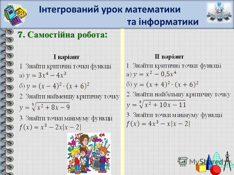 7. Самостійна робота : Інтегрований урок математики та інформатики