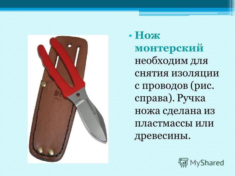 Нож монтерский необходим для снятия изоляции с проводов (рис. справа). Ручка ножа сделана из пластмассы или древесины.