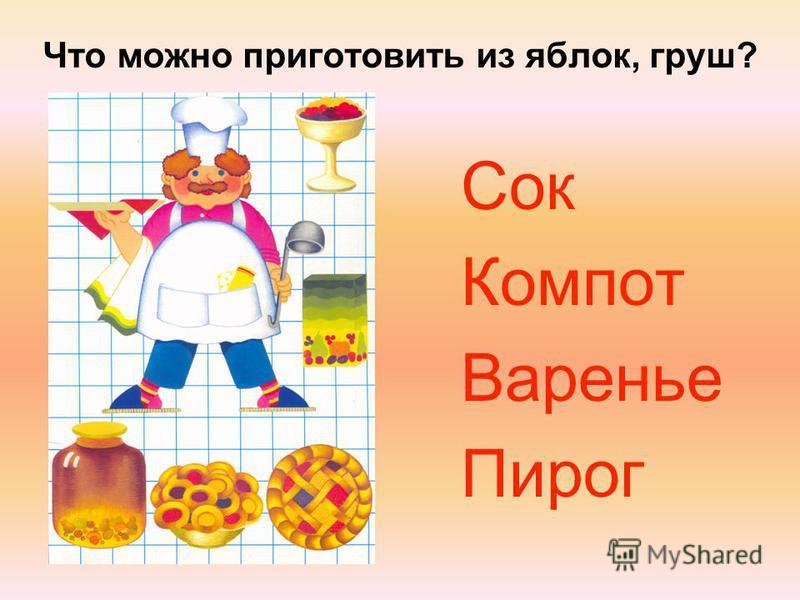 Что можно приготовить из яблок, груш? Сок Компот Варенье Пирог