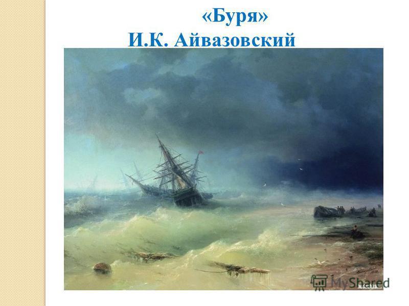 «Буря» И.К. Айвазовский