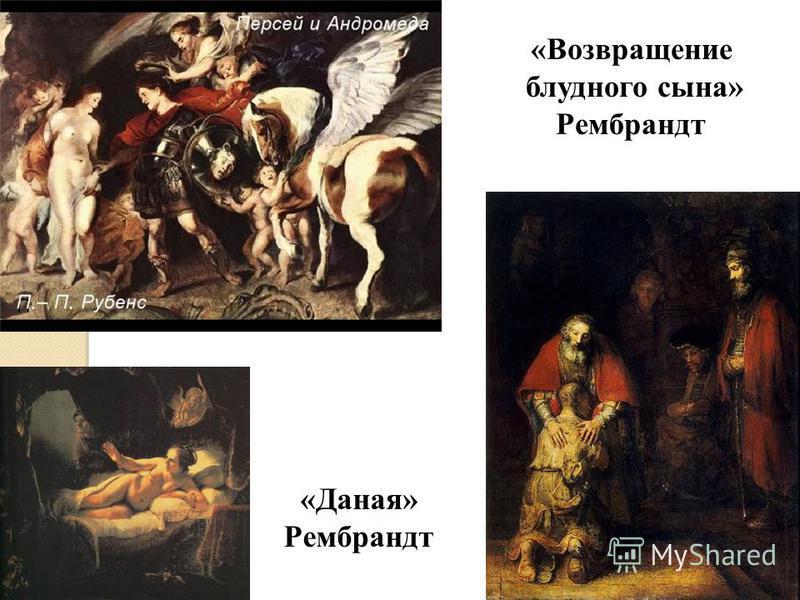 «Возвращение блудного сына» Рембрандт «Даная» Рембрандт
