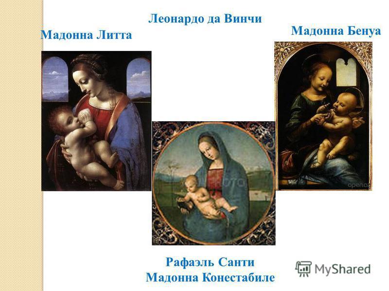Мадонна Литта Рафаэль Санти Мадонна Конестабиле Леонардо да Винчи Мадонна Бенуа