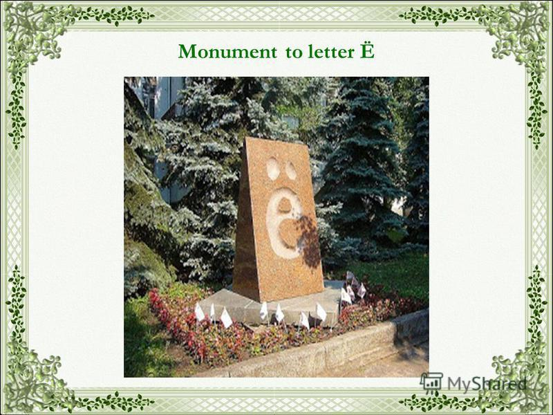 Monument to letter Ё