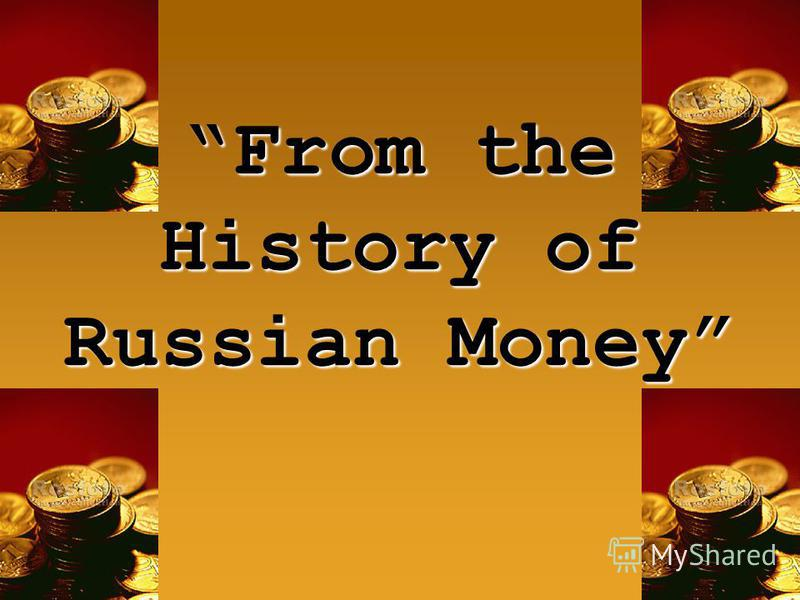 From the History of Russian Money