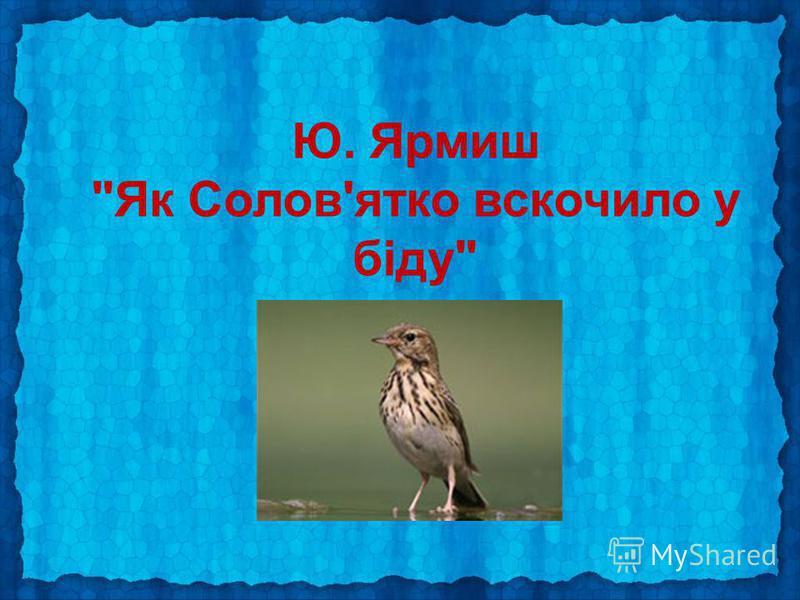 Ю. Ярмиш Як Солов'ятко вскочило у біду