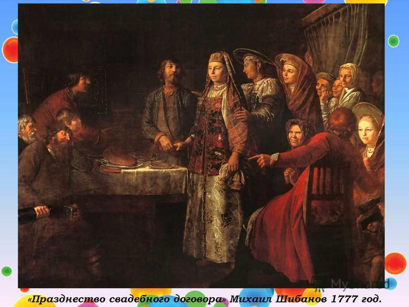 «Празднество свадебного договора» Михаил Шибанов 1777 год.
