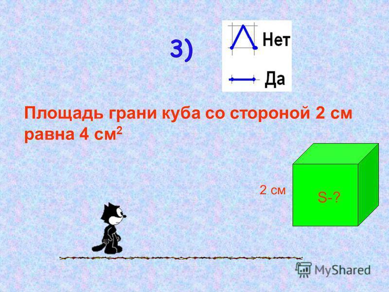 2) A D B C A1A1 D1D1 B1B1 C1C1 Куб имеет 6 вершин