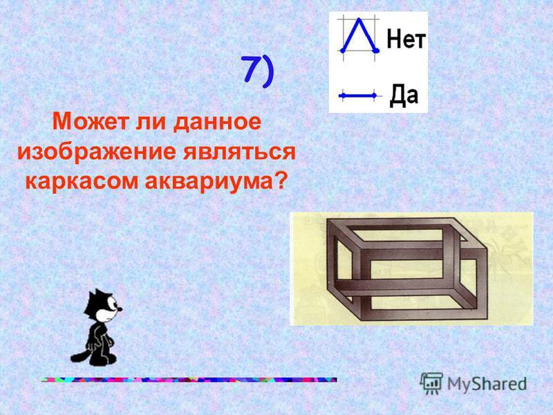 6) Грани прямоугольного параллелепипеда – прямоугольники