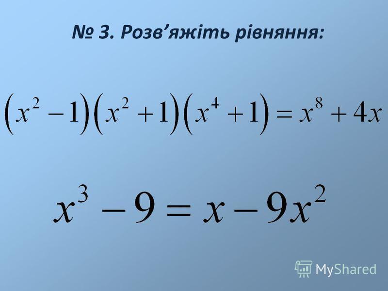 3. Розвяжіть рівняння: