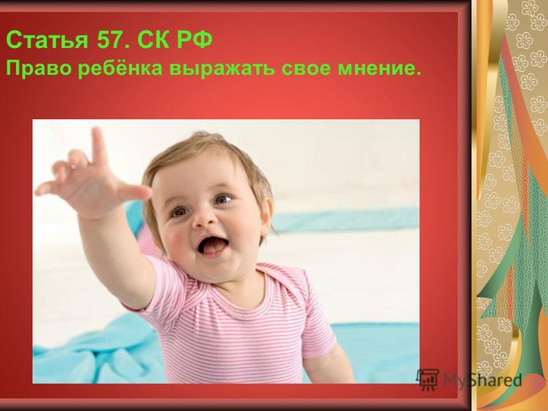 Статья 57. СК РФ Право ребёнка выражать свое мнение.
