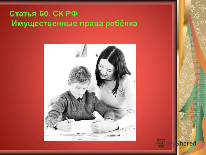 Статья 60. СК РФ Имущественные права ребёнка