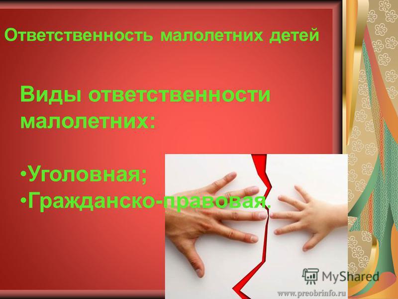 Ответственность малолетних детей Виды ответственности малолетних: Уголовная; Гражданско-правовая.