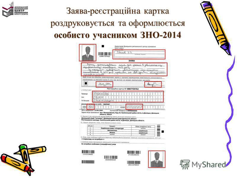 Заява-реєстраційна картка роздруковується та оформлюється особисто учасником ЗНО-2014