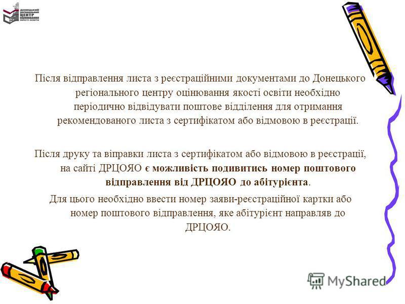 Після відправлення листа з реєстраційними документами до Донецького регіонального центру оцінювання якості освіти необхідно періодично відвідувати поштове відділення для отримання рекомендованого листа з сертифікатом або відмовою в реєстрації. Після
