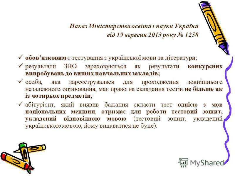 Наказ Міністерства освіти і науки України від 19 вересня 2013 року 1258 обовязковим є тестування з української мови та літератури; обовязковим є тестування з української мови та літератури; результати ЗНО зараховуються як результати конкурсних випроб