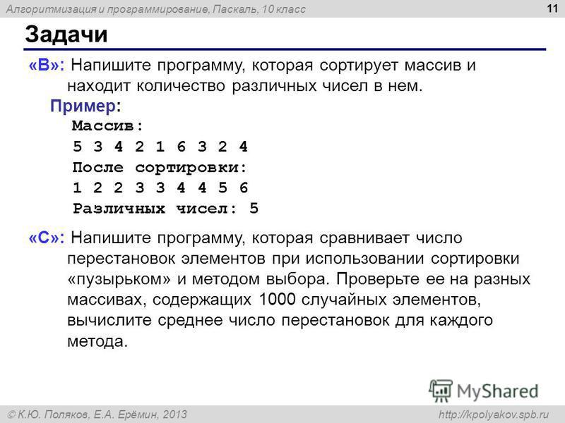Алгоритмизация и программирование, Паскаль, 10 класс К.Ю. Поляков, Е.А. Ерёмин, 2013 http://kpolyakov.spb.ru Задачи 11 «B»: Напишите программу, которая сортирует массив и находит количество различных чисел в нем. Пример: Массив: 5 3 4 2 1 6 3 2 4 Пос