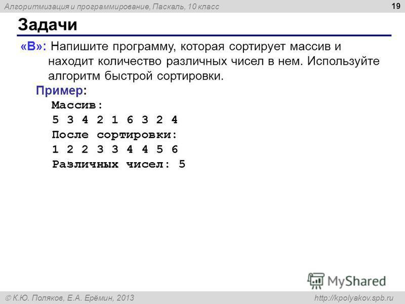 Алгоритмизация и программирование, Паскаль, 10 класс К.Ю. Поляков, Е.А. Ерёмин, 2013 http://kpolyakov.spb.ru Задачи 19 «B»: Напишите программу, которая сортирует массив и находит количество различных чисел в нем. Используйте алгоритм быстрой сортиров