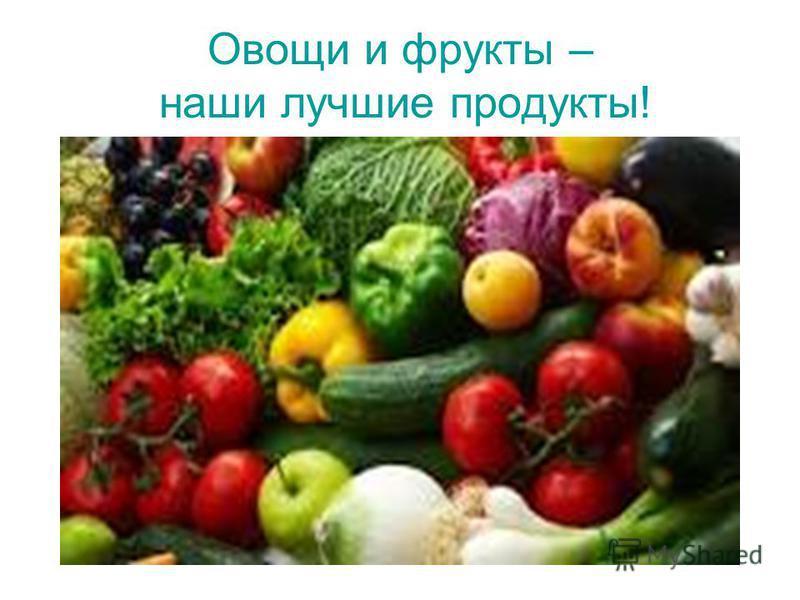 Овощи и фрукты – наши лучшие продукты!