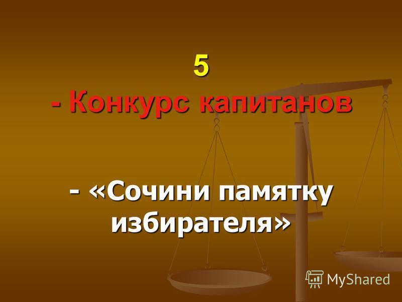 - «Сочини памятку избирателя» 5 - Конкурс капитанов