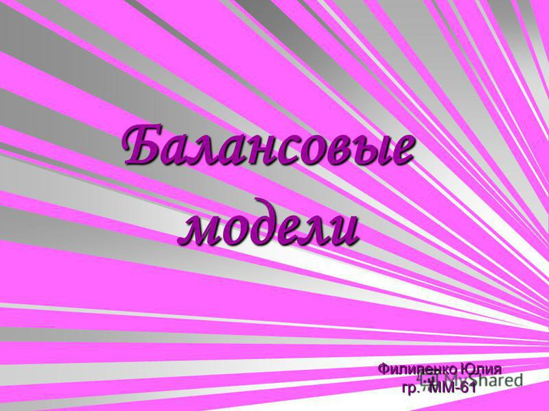 Балансовые модели Филипенко Юлия гр. ММ-61