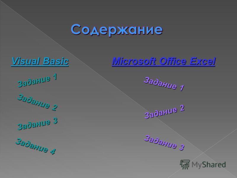 Задание 1 Задание 1 Visual Basic Задание 2 Задание 2 Задание 3 Задание 3 Задание 4 Задание 4 Microsoft Office Excel Задание 1 Задание 1 Задание 2 Задание 2 Задание 3 Задание 3